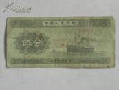 伍分纸币   叁罗马冠号译成阿拉伯数字为550
