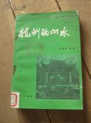杭州的山水 82年1版1印 包邮挂