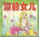 海的女儿,彩图童话,24开