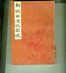 新说西游记图像(上中下)据味潜斋年石印影印本【一版一印】《繁体竖版》(书重近2.5斤)