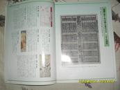 大相扑名古屋场所(8品2002年7月日文原版32页大16开彩印末录博多人形相扑四十八手图附星取表.取组表及七月场所书页各一张参看书影)27262