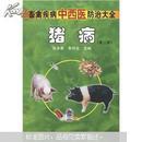 畜禽疾病中西医防治大全:猪病(第3版)a-5