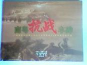 南粤抗战丰碑--广东省纪念中国人民抗日战争胜利60周年展览图片集