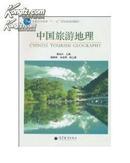 中国旅游地理(缺光盘1张)黄远水
