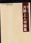 月照上人书画集【123】