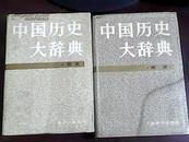 中国历史大辞典【明史卷+宋史卷】