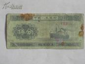 伍分纸币   叁罗马冠号译成阿拉伯数字为533