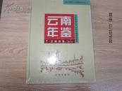 云南年鉴 2009