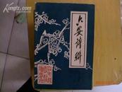 六安诗联  【1990年 试刊】