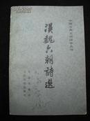 1979年印刷的【【汉魏六朝诗选】】人民文学出版社--品好