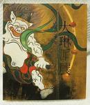 大琳派展 --尾形光琳生诞350周年记念
