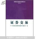 2011证券业从业资格考试辅导丛书:证券交易