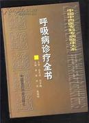 中国中西医专科专病临床大系:呼吸病诊疗全书【135】