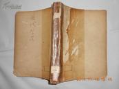 27450《现代学苑》(第五卷 第一期至十二期,46-57)馆藏,12本合订