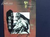 中国古代野史精华丛书:啸傲江湖---豪强侠客.