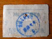 1972年(黄冈县)淋山河区棉絮票 【只此一枚,自己收藏,与同好共享.概不出售请勿下单】
