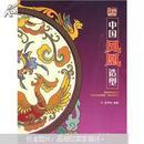 中国凤凰造型