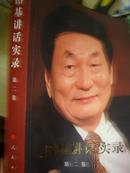 朱镕基讲话实录. 第二卷 (包快递)