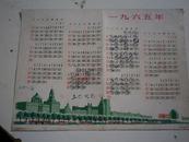 65年  上海外滩    年历片