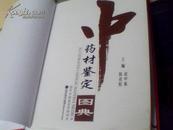 中药材鉴定图典(后配精装皮)