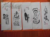 东巴文 书签 漓江之旅纪念书签 一套5枚