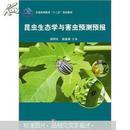 昆虫生态学及害虫预测预报