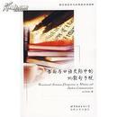 全新正版 书面与口语交际中的功能句子观 西方语言学与应用语言学视野