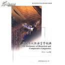 全新正版 历史与比较语言学词典 西方语言学与应用语言学视野