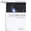 全新正版 第二语言习得的语言学视角 西方语言学与应用语言学视野