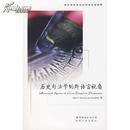 全新正版 历史句法学的跨语言视角 西方语言学与应用语言学视野