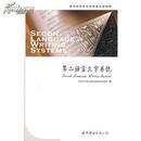 全新正版 第二语言文字系统 西方语言学与应用语言学视野