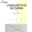 全新正版 语言学文选 第一辑英文