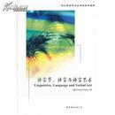 全新正版 语言学 语言与语言艺术 西方语言学与应用语言学视野
