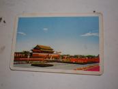 《70 年历片 》毛主席生日.  有天安门图案  9.5x6.2