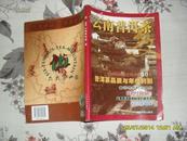 2005 云南普洱茶·夏 总第2辑(8品121页大16开铜版纸彩印)27063