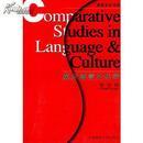 全新正版 英汉语言文化学