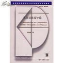 全新正版 英汉语比较导论