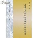 全新正版 汉语介词与相应英语形式比较研究 语言科技文库