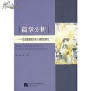 全新正版 篇章分析 汉法话语范围导入词对比研究