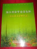 浙江省金华市金东区重点花木企业名录
