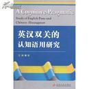 全新正版 英汉双关的认知语用研究