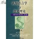 全新正版 认知语言学与意义理论 隐喻与意义理论研究(英文版)