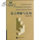 全新正版 语言理解与认知