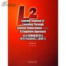 全新正版 从认知角度解读以学习为中心的二语学习