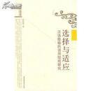 全新正版 选择与适应 汉语隐喻的语用综观研究
