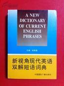 新视角现代英语双解短语词典