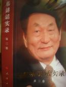 朱镕基讲话实录. 第三卷  包快递