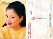 92中国金鸡百花电影节有奖明信片--林芳兵