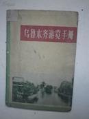 乌鲁木齐游览手册(65年初版)附彩图三张