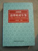 2008淄博财政年鉴